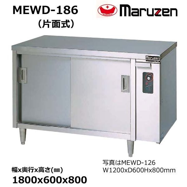 マルゼン 電気ディッシュウォーマーテーブル MEWD-186 片面式 現金販売限定 業務用 新品 送料無料