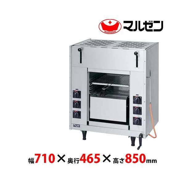 受注生産 マルゼン ガス両面式焼物器 MGKW-074 スピードグリラー(赤外線バーナー) 業務用 新品 送料無料