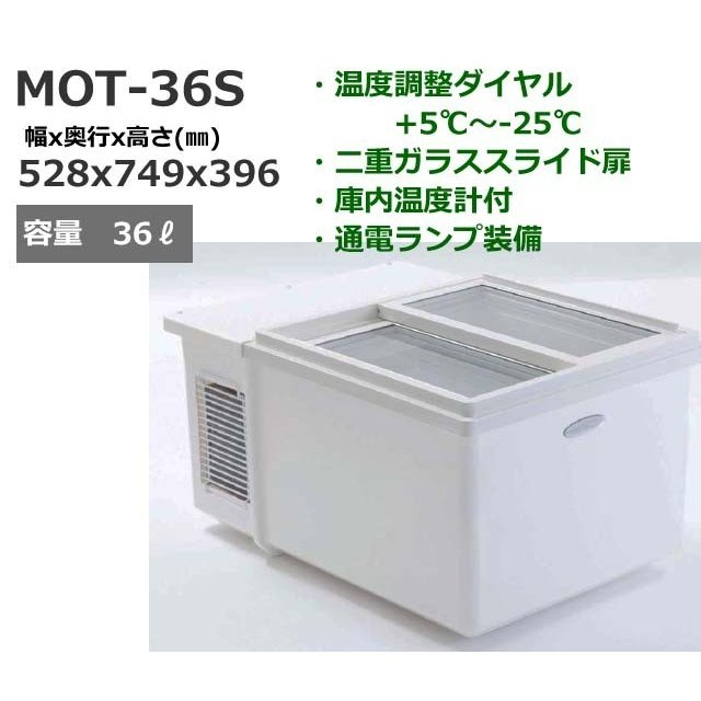 excellenceノンフロン 卓上冷凍冷蔵ショーケース MOT-36S(現金販売限定)業務用 新品 送料無料