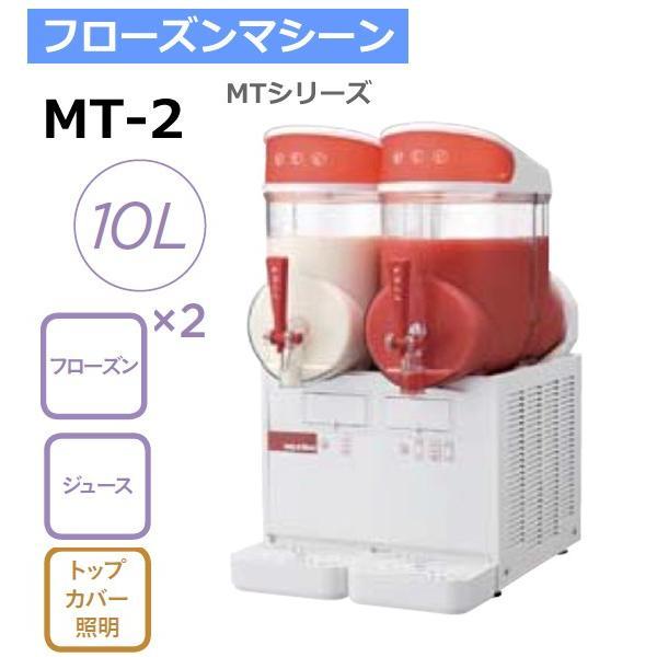 タイジ フローズンマシーンMT-2 業務用 新品 送料無料