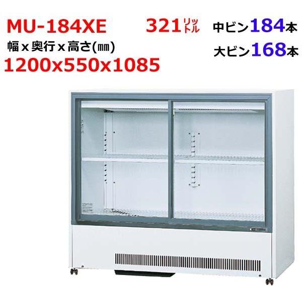 サンデン キュービック標準型冷蔵ショーケース  MU-184XE  送料無料