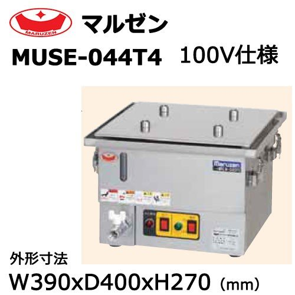 電気卓上蒸し器 MUSE-044T4 業務用 新品 送料無料