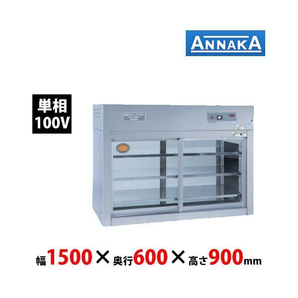 アンナカ パススルー型遠赤外線温蔵庫NB-345PET 業務用 新品 送料無料