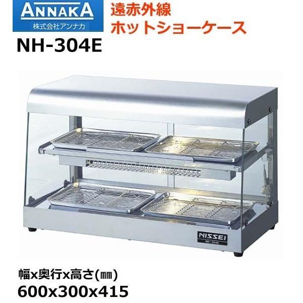 アンナカ 遠赤外線式ホットショーケース NH-304E 現金販売限定 業務用新品送料無料