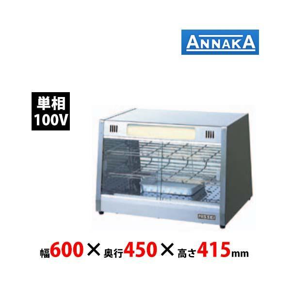 アンナカ ホットショーケース NH-502 業務用新品送料無料