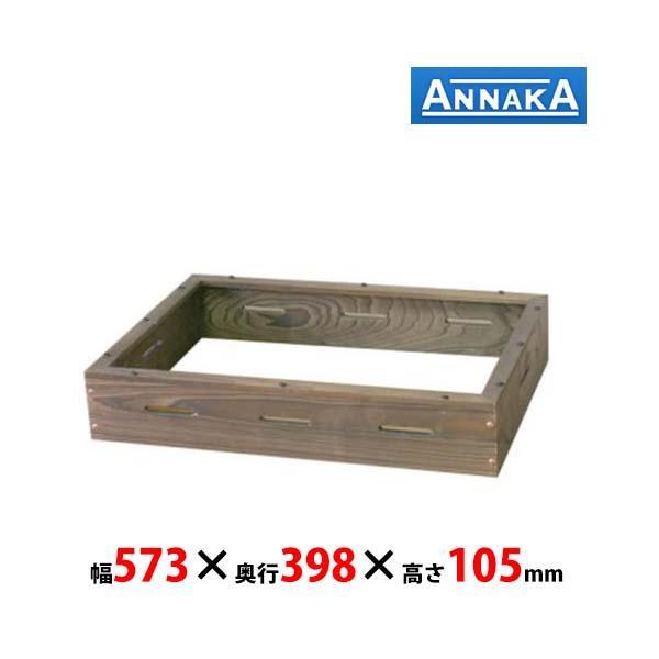アンナカ ニッセイ電気おでん鍋NHO-8SY用 木枠(焼杉) 業務用 新品 送料無料