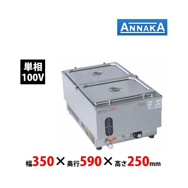 アンナカ ニッセイ ウォーマーポット(電気湯せん器) タテ型 単相100V NWL-870VE 業務用 新品 送料無料