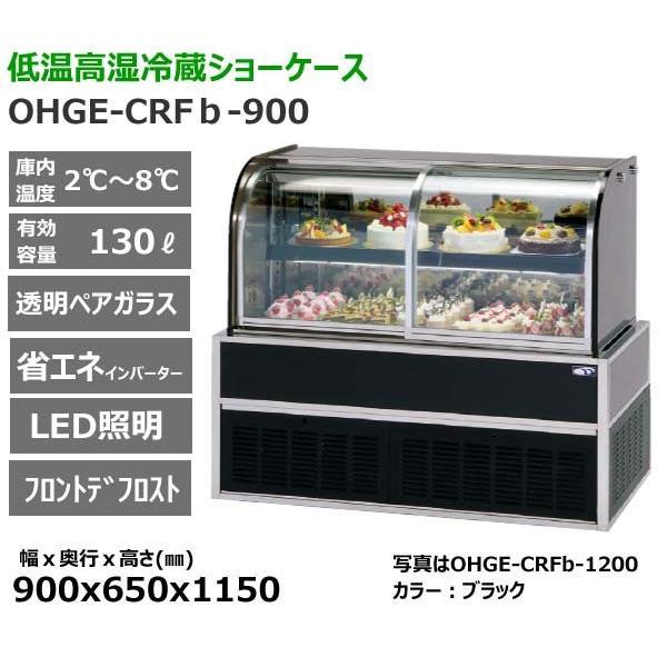 大穂製作所 低温高湿冷蔵ショーケース OHGE-CRFb-900  業務用新品送料無料