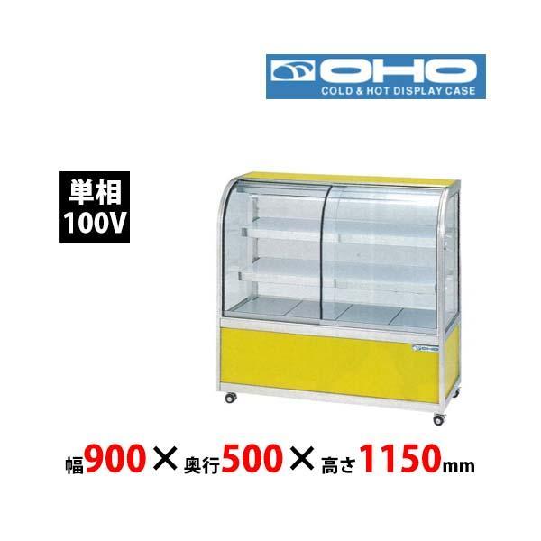 大穂製作所 スタンダード冷蔵ショーケースOHGU-Tf-900FK(前引戸、背面壁寄せタイプ) 業務用新品送料無料