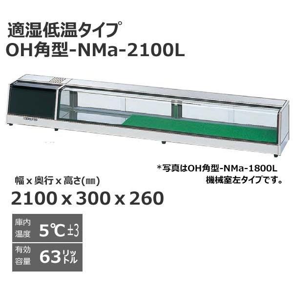 大穂製作所ネタケース OH角型-NMa-2100L(機械室/左)適湿低温タイプ 業務用新品送料無料