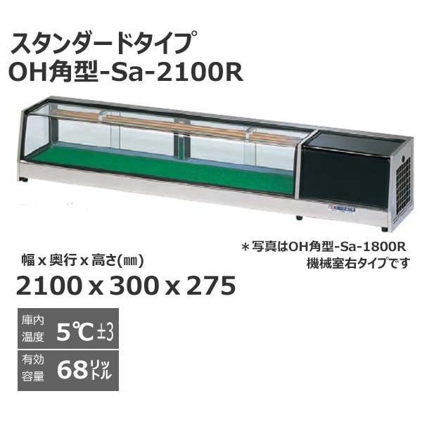 大穂製作所ネタケース OH角型-Sa-2100R(機械室/右)業務用新品送料無料