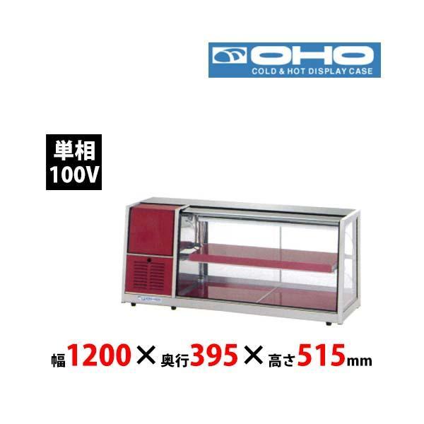 大穂製作所 卓上冷蔵ショーケースOHLAc-1200L-F(機械室/左)前引戸タイプ 業務用新品送料無料