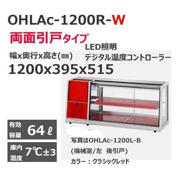 大穂製作所 卓上冷蔵ショーケースOHLAc-1200R-W(機械室/右)両面引戸タイプ 業務用新品送料無料