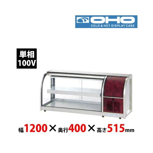 大穂製作所 卓上冷蔵ショーケースOHLMc-1200L-B(機械室/左)後引戸タイプ 業務用新品送料無料