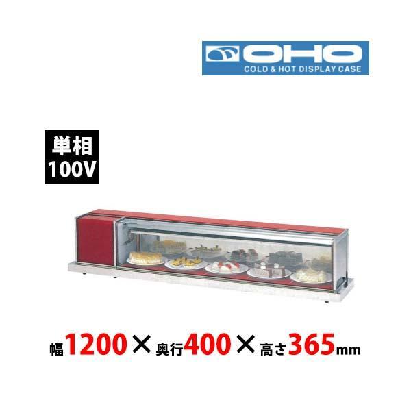 大穂製作所 卓上冷蔵ショーケースOHLSc-1200L(機械室/左) 業務用新品送料無料