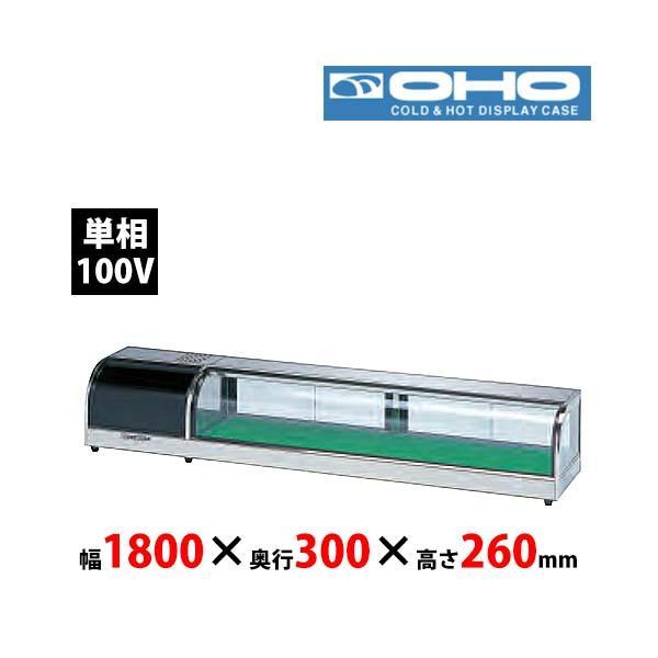 大穂製作所ネタケース OH丸型-NMa-1800L(機械室/左)適湿低温タイプ 業務用新品送料無料