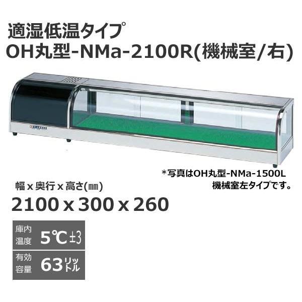 大穂製作所ネタケース OH丸型-NMa-2100R(機械室/右)適湿低温タイプ業務用新品送料無料