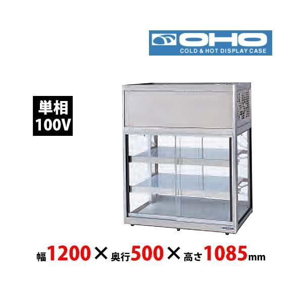 大穂製作所 冷蔵ショーケース 機械上付タイプ OHTc-1200 業務用 新品 送料無料