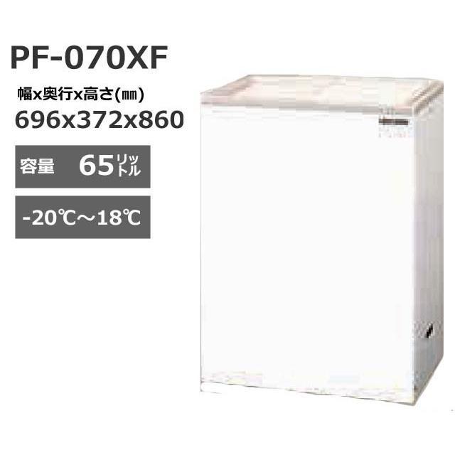 サンデン冷凍ストッカー コンパクトフリーザー PF-070XF(現金販売限定) 業務用 新品 送料無料