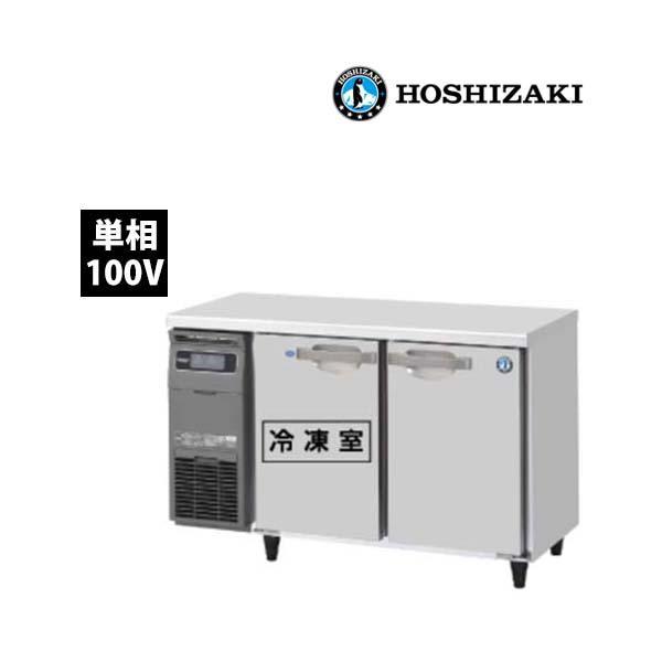 ホシザキ インバーターコールドテーブル冷凍冷蔵 内装ステンレスRFT-120SNG 現金販売限定 単相100V 業務用 新品 送料無料
