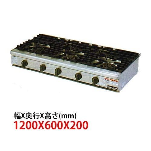マルゼンパワークック ガステーブルコンロ RGC-1265C(現金販売限定) バーナー5口 業務用 新品 送料無料