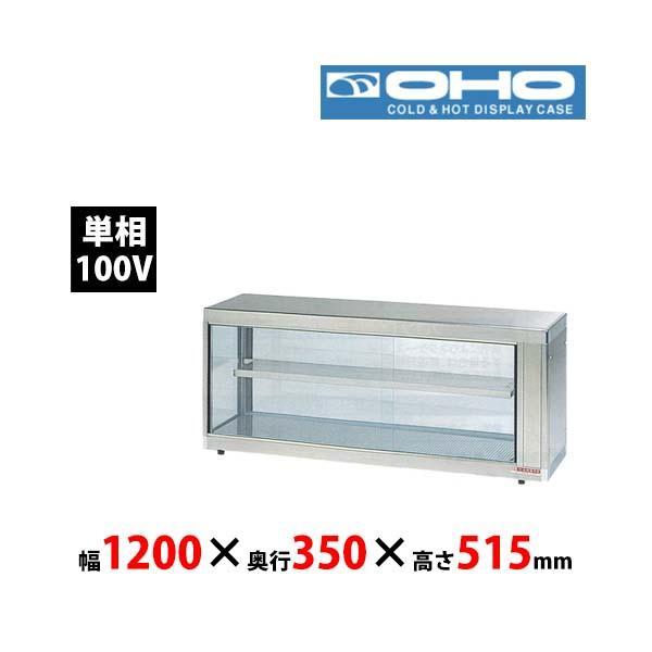 大穂製作所 ホットショーケース RHSb-1200L(機械室左)業務用新品送料無料