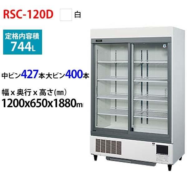 ホシザキ リーチイン冷蔵ショーケース RSC-120D 業務用 新品 送料無料