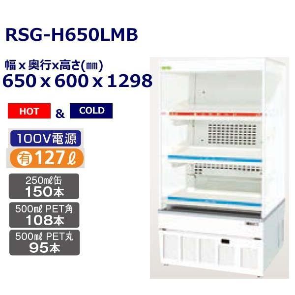 サンデン オープンショーケース RSG-H650LMB 業務用 新品 送料無料
