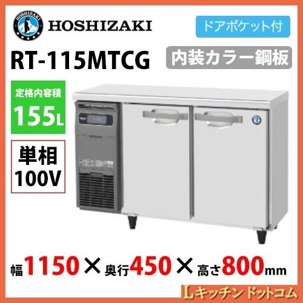 送料無料お手入れ要らず 振込払い専用 ホシザキ コールドテーブル冷蔵 内装カラー鋼板 RT-115MTCG 単相100V 送料無料 業務用 新品 国内正規品