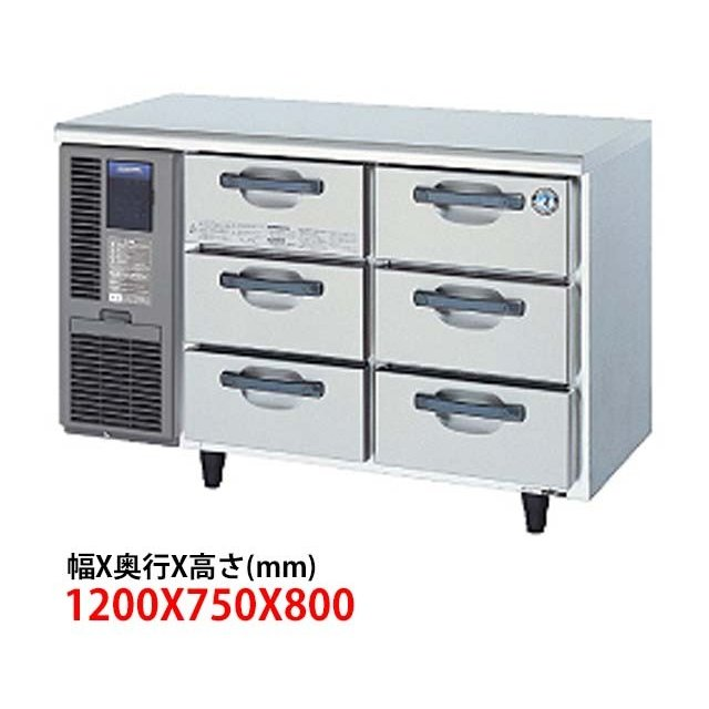 ホシザキ ドロワーテーブル冷蔵 RT-120DDF 業務用 新品 送料無料