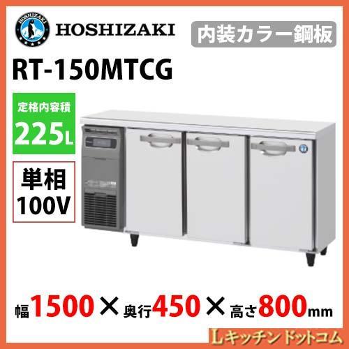 ホシザキ コールドテーブル冷蔵 内装カラー鋼板 販売 RT-150MTCG 送料無料 内容積225L業務用 売却 新品 単相100V