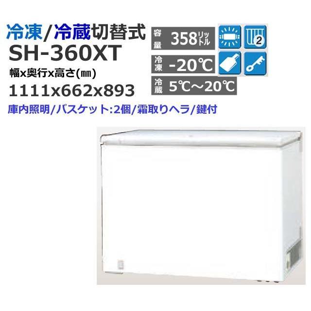 サンデン 冷凍・冷蔵切り替え式ストッカー SH-360XT 業務用 新品 送料無料