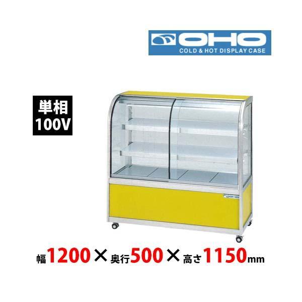 大穂製作所 陳列ケース冷凍機能なし SHGUb-1200F 前引戸 業務用新品送料無料