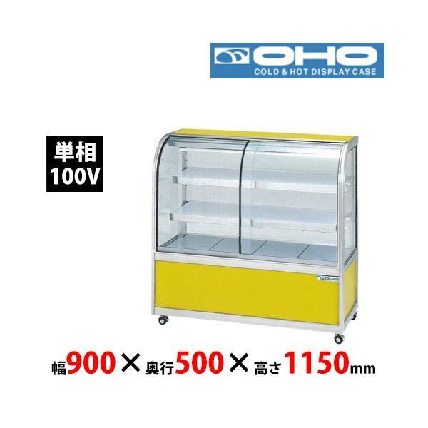 大穂製作所 陳列ケース冷凍機能なし SHGUb-900F 後引戸 業務用新品送料無料