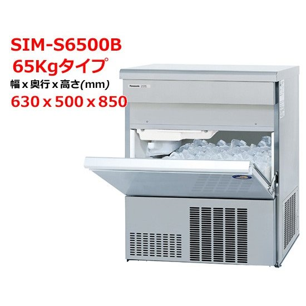 パナソニック バーチカルタイプ 製氷機 SIM-S6500B 業務用 新品 送料無料