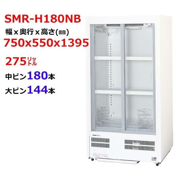 パナソニック 標準型冷蔵ショーケース SMR-H180NB 業務用 新品 送料無料