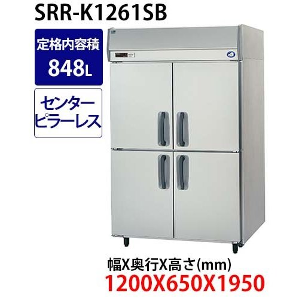 パナソニック冷蔵庫 SRR-K1261S 単相100V 業務用 新品 送料無料