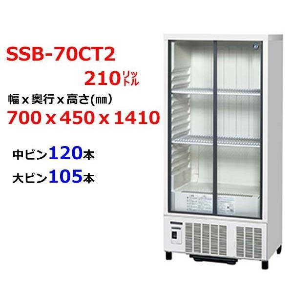 ホシザキ 小型冷蔵ショーケース  SSB-70CT2業務用 新品 送料無料