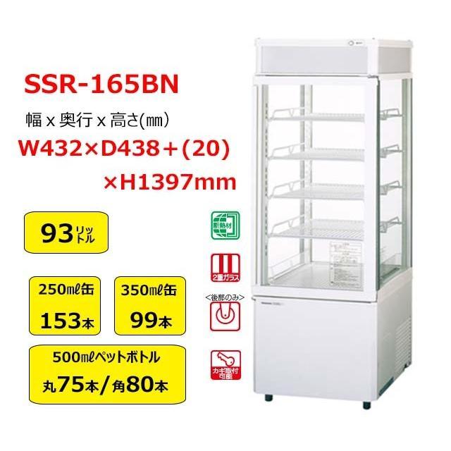 パナソニック 四面ガラス冷蔵ショーケース SSR-165BN 業務用 新品 送料無料