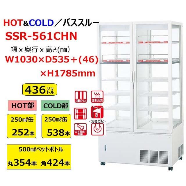 パナソニック 四面ガラス冷蔵ショーケース SSR-561CHN HOT&クール 業務用 新品 送料無料