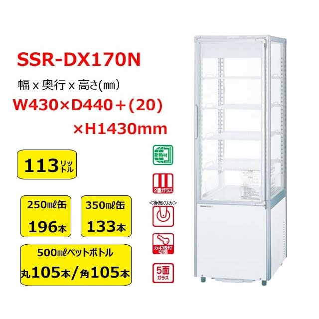 パナソニック 四面ガラス冷蔵ショーケース SSR-DX170N 業務用 新品 送料無料