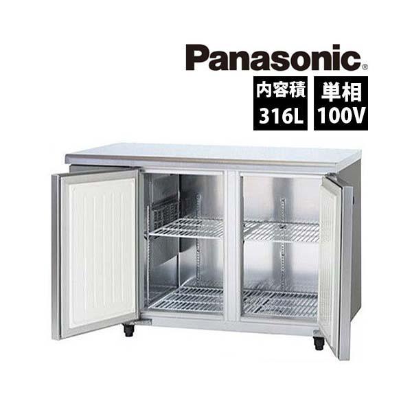 パナソニック コールドテーブル冷凍 SUF-K1271A  ピラー有り 業務用 新品 送料無料