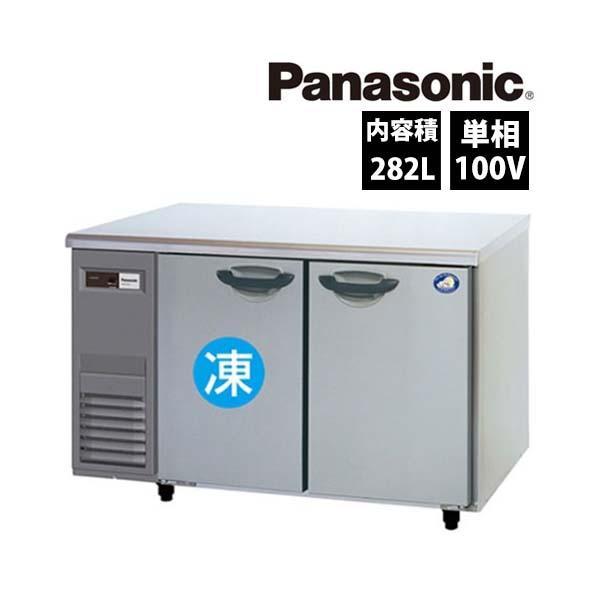 パナソニック コールドテーブル冷凍冷蔵庫庫 SUR-K1271CA 業務用 新品 送料無料