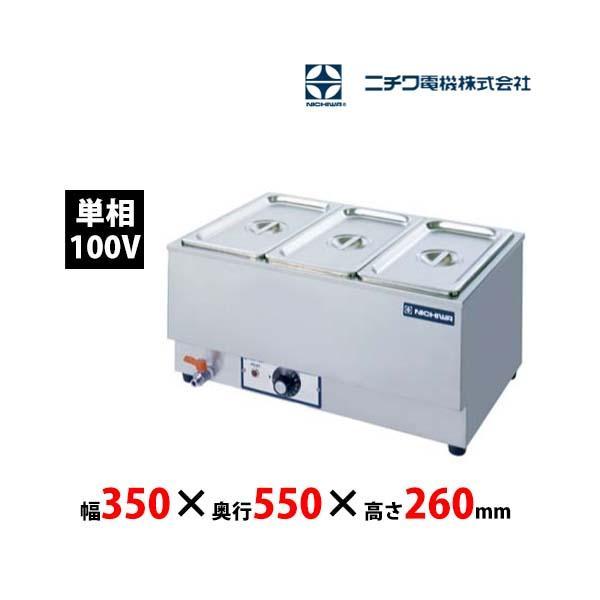 ニチワ電機 電気卓上ウォーマー(湯煎式)TEW-B 業務用 新品 送料無料