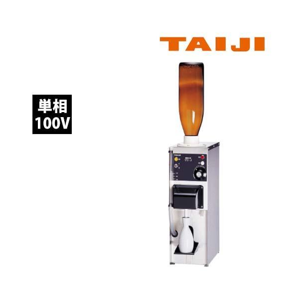 タイジ酒燗器Ti-1 業務用 新品 送料無料