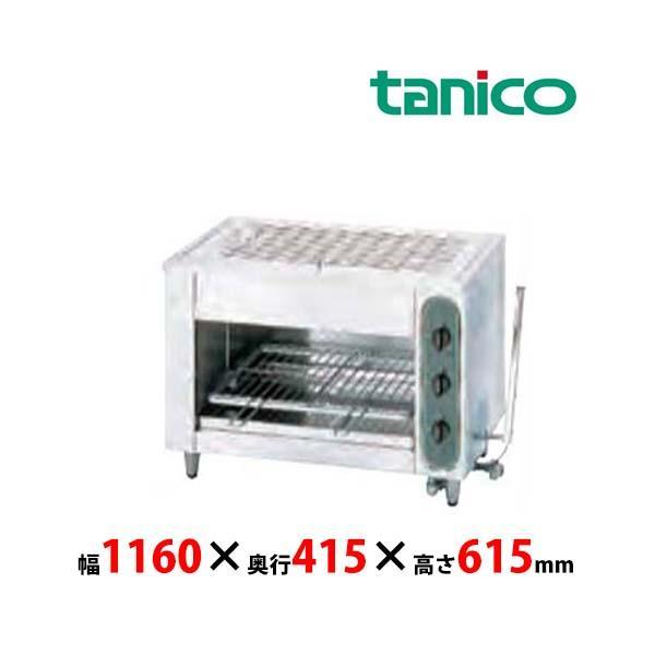タニコー ガス赤外線グリラー TIG-120S 上火式 バーナ6本 業務用 新品 送料無料