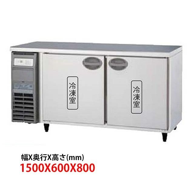 フクシマ コールドテーブル冷凍YRC-152FE2(旧:YRC-152FE1) 内装樹脂 単相100V 業務用 新品 送料無料