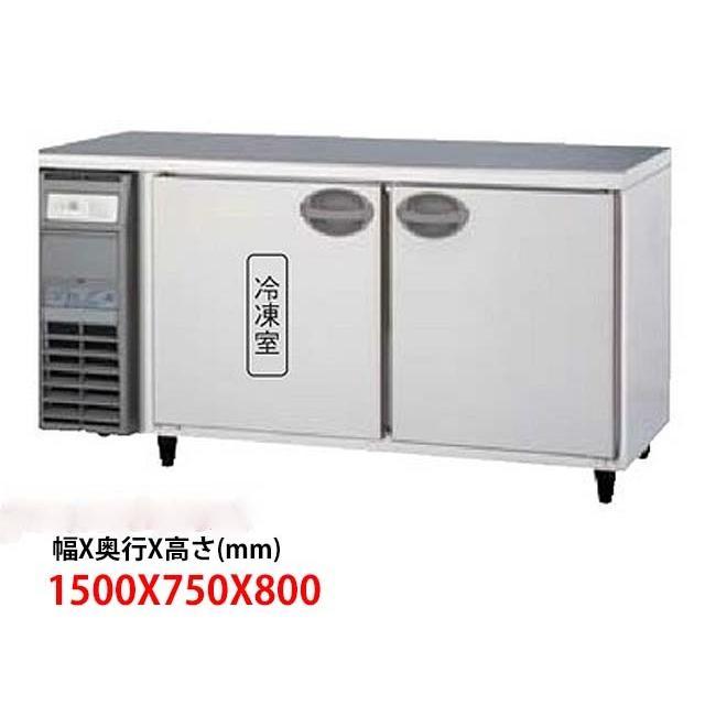フクシマ コールドテーブル冷凍冷蔵YRW-151PM2 内装ステン単相100V 業務用 新品 送料無料