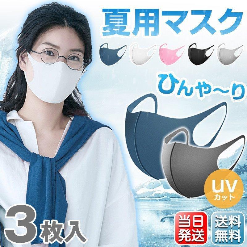 【秋の感謝祭・最大12%OFF】 マスク 夏用 カラー ひんやり 3枚入 蒸れにくい 潤い 涼しい 個包装 洗える UVカット 花粉 ウィルス PM2.5|ll-yshp