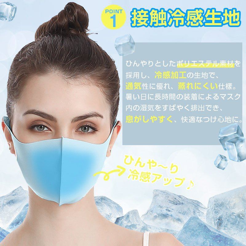 【秋の感謝祭・最大12%OFF】 マスク 夏用 カラー ひんやり 3枚入 蒸れにくい 潤い 涼しい 個包装 洗える UVカット 花粉 ウィルス PM2.5|ll-yshp|03